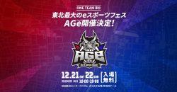 東北最大級eスポーツ大会!「AKITA GAMING eNCOUNT(秋田ゲーミイングエンカウント)」が12月21日(土)22日(日)に開催!