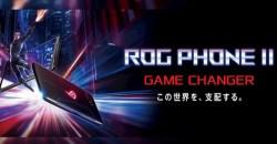 最強のゲーミングスマートフォン ASUS「ROG PHONE II」の国内発売が決定!