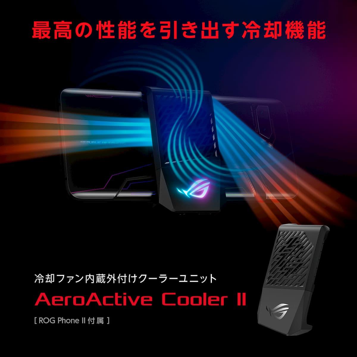 AeroActive Cooler II