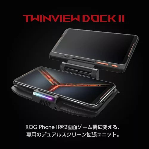 TwinView Dock II
