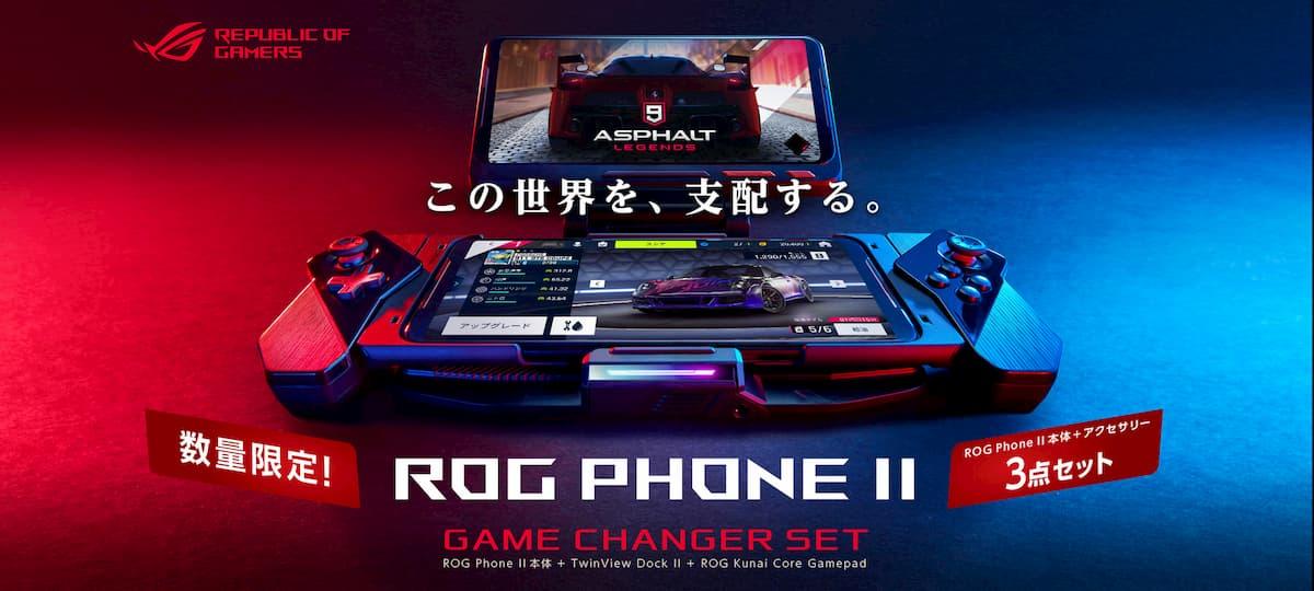 ROG PHONE II GAME CHANGER SET
