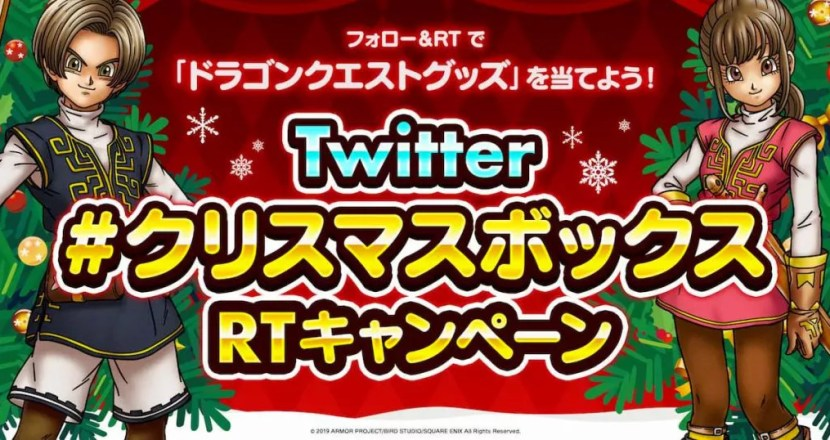 ドラクエウォークからクリスマスプレゼント!オリジナルグッズが当たるTwitterキャンペーン開催!