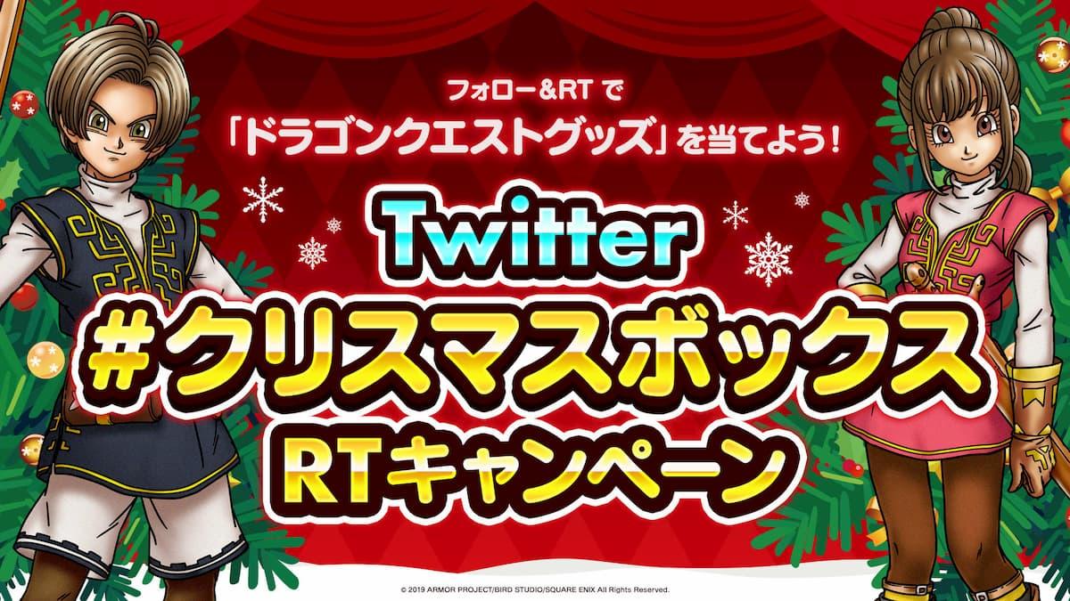 Twitter #クリスマスボックス RTキャンペーン