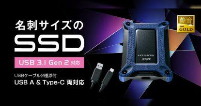 PS4にも対応!アイ・オー・データ機器から名刺サイズの耐衝撃ポータブルSSD「SSPG-USC」が発表!快適さを持ち歩こう!