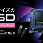 10688読み込み・書き込み速度がアップしたポータブルSSD、アイ・オー・データ「SSPH-UAシリーズ」が発売