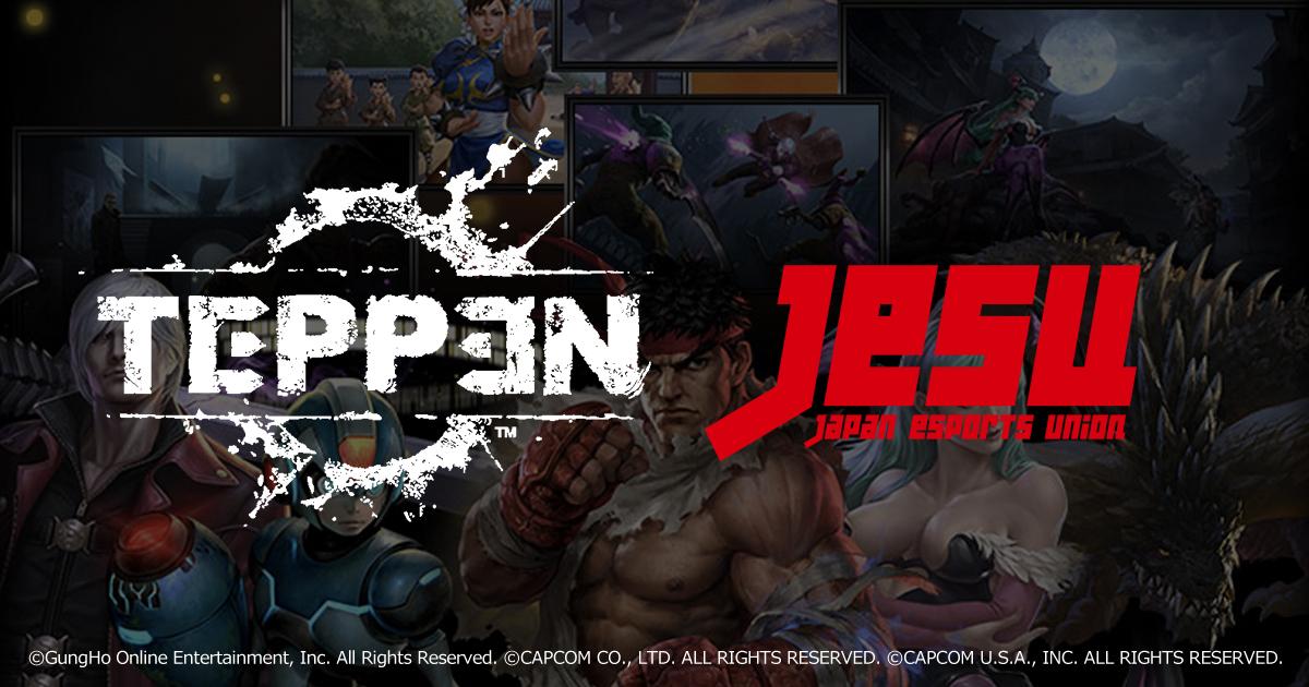 リリースから僅か3ヶ月で認定!JeSUが「TEPPEN」を認定タイトルに追加!