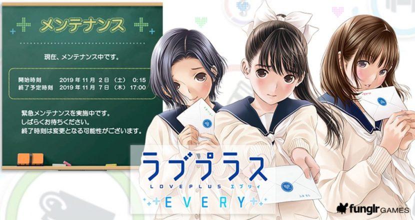 【悲報】KONAMI「ラブプラス EVERY」のメンテナンス延長が決定