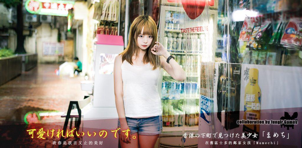 可愛ければいいのです。香港の下町で見つけた美少女「まめち」