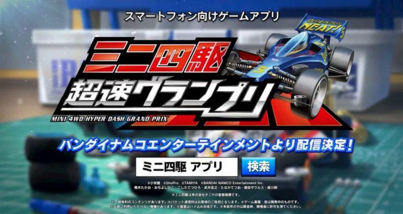 ミニ四駆アプリ「ミニ四駆 超速グランプリ」の事前登録キャンペーンスタート!ピンバイスももらえるかも!?