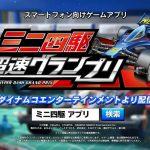 10127最新ミニ四駆ゲームアプリ「ミニ四駆 超速グランプリ」が遂にサービス開始!パックマンボディもプレゼント!