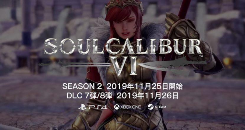 バンダイナムコ「SOULCALIBUR VI」Season 2開幕!新DLC「ヒルダ」も配信開始!