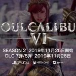 11416SOULCALIBUR VIに第9弾DLC「覇王丸」&第10弾DLC「クリエイションパーツセットD」配信開始!