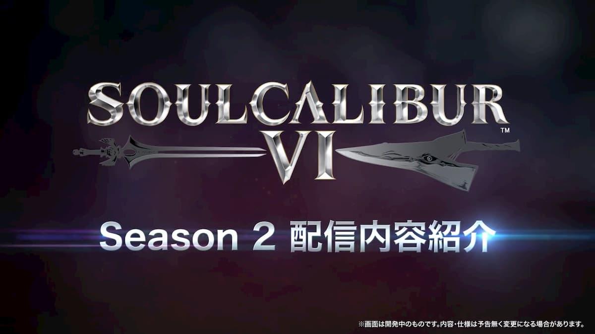 「SOULCALIBUR VI」Season 2