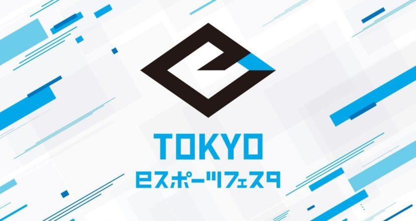 東京都主催「東京eスポーツフェスタ」の企画運営が「RAGE」に決定!競技タイトルも公開!