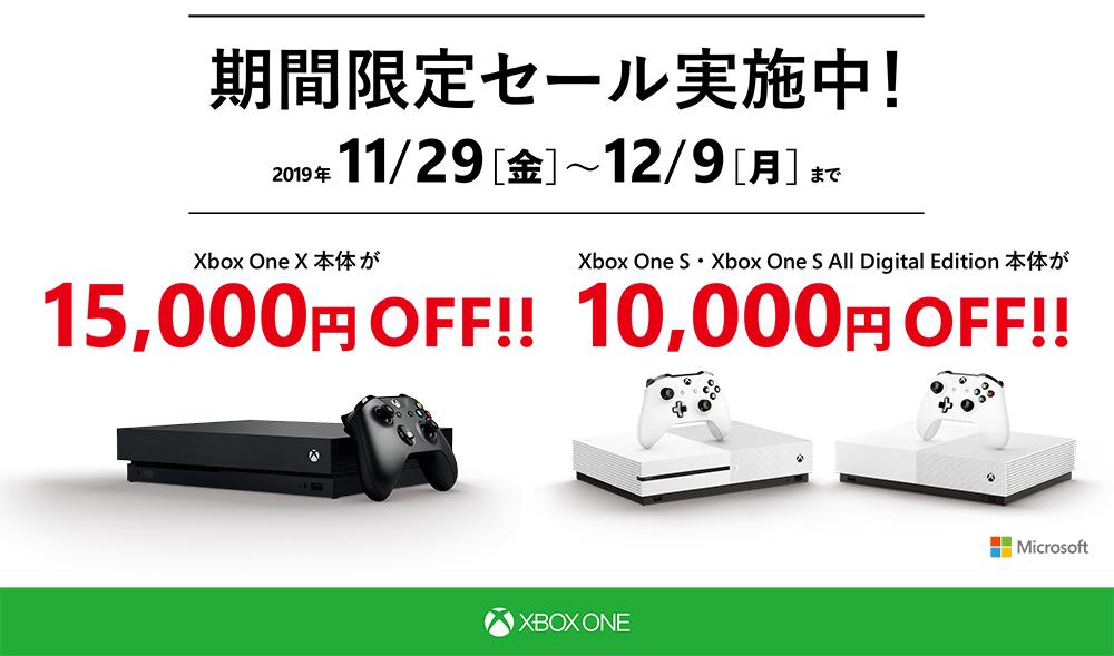 Xbox One 本体セール キャンペーン