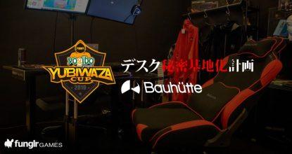 大阪で開催された第2回YUBIWAZA CUPに出展してた「Bauhutte」のブースに行ってきた!