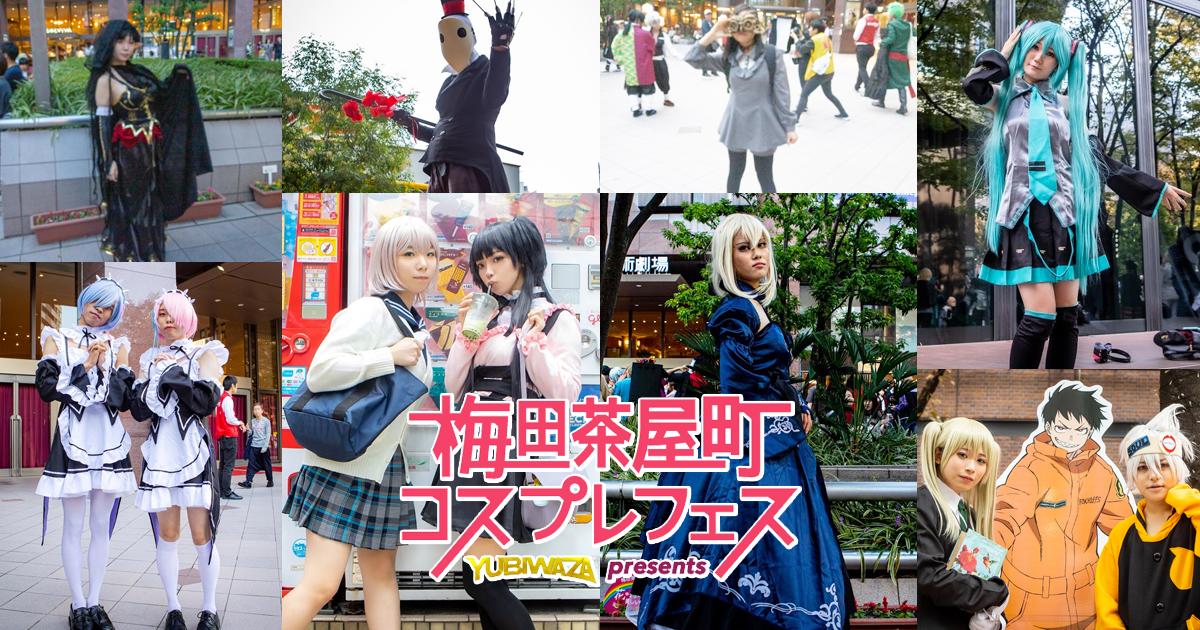 acosta!×YUBIWAZAのコラボ「梅田茶屋町コスプレフェス」レポート!コスプレイヤーにインタビューも!