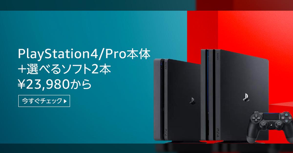 Amazon サイバーマンデーでPS4/PS4 Proが激安!ゲームソフトも2本付いて23,980円から!