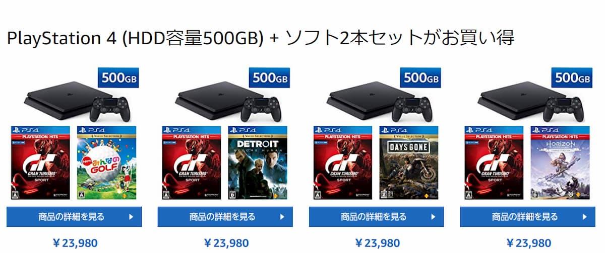 PlayStation 4/Pro 本体 + 選べるソフト2本