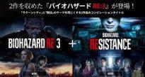 バイオ3が待望のフルリメイク!「バイオハザード RE:3」発売決定!対戦作品「バイオハザード レジスタンス」も!
