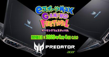 日本エイサーがサポートする「eスポーツMaX GAMING FESTIVAL in Sunshine City」開催決定