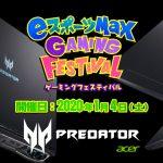 12795日本エイサーがサポートする「eスポーツMaX GAMING FESTIVAL Winter」が開催決定!会場は「池袋esports Arena」