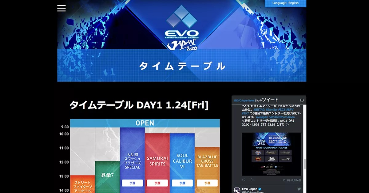 「EVO Japan 2020」時間表公開!街霸5決賽將一再成為大會壓軸戲!