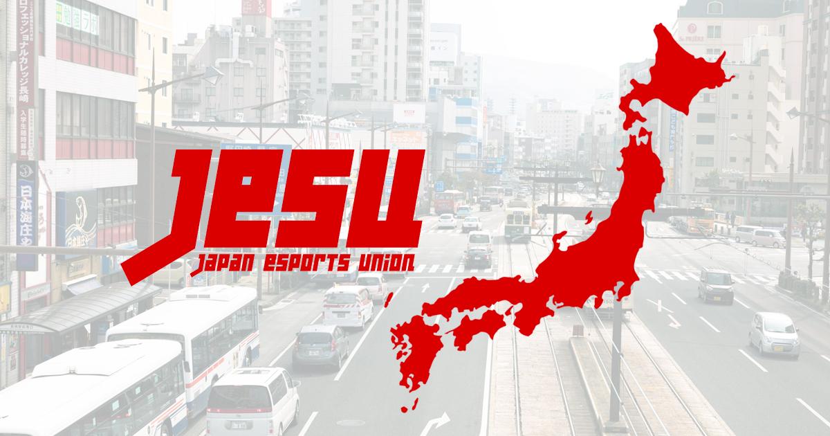 一般社団法人日本eスポーツ連合(JeSU)が新たに11都道府県の団体を地方支部に認定