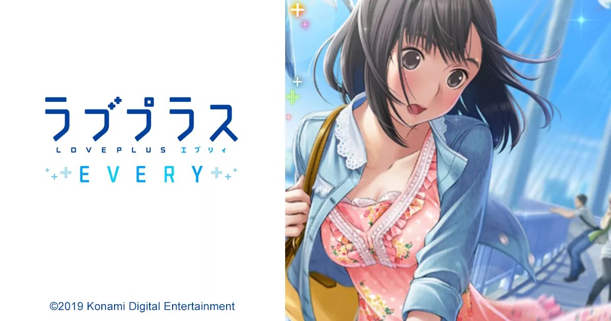 「ラブプラス EVERY」メンテンナンス終了日時が決定!アプリストアでの公開も再開!