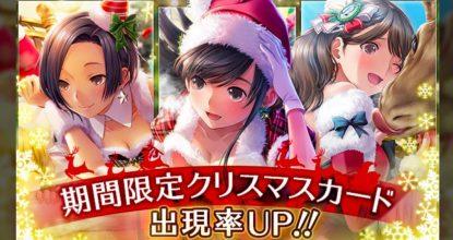 「ラブプラス EVERY」で新クリスマスイベントスタート!新ガチャや新ファッション「プラスマスコーデ」も登場!