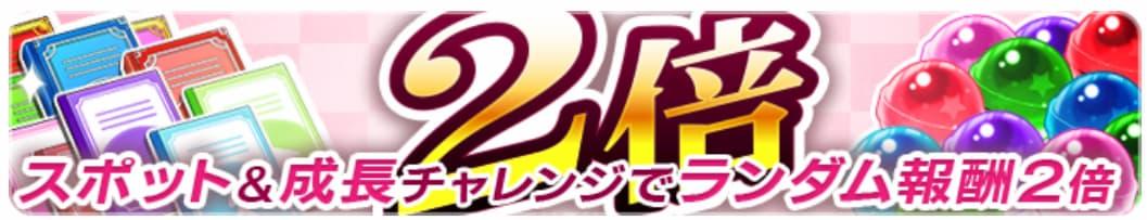 年末年始キャンペーン「カノジョと過ごすゆく年くる年!」