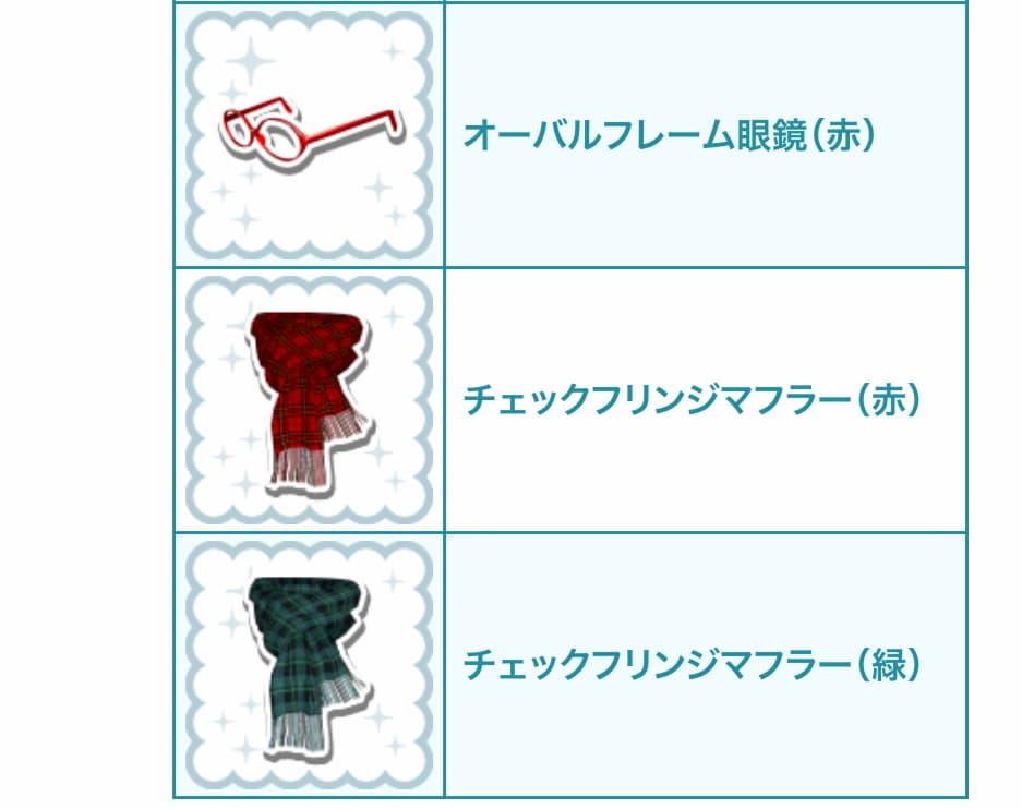 冬の新作ファッション「TOY BOX」