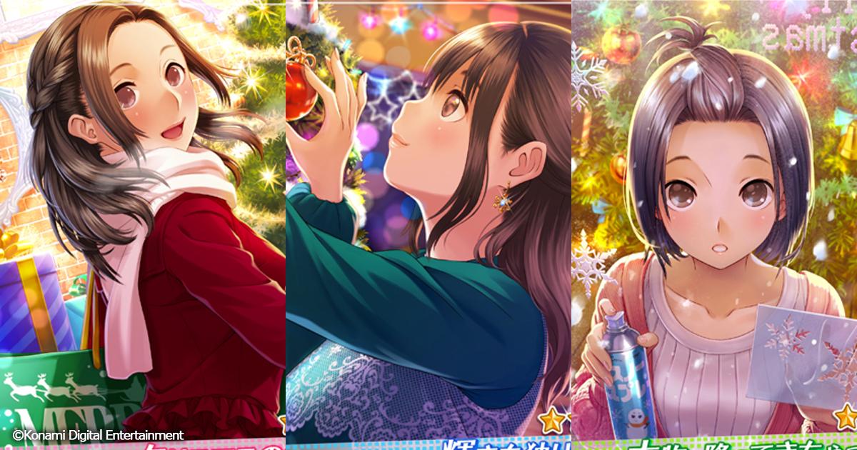 「ラブプラス EVERY」でクリスマスイベント開催!今年のクリスマスはカノジョと一緒!