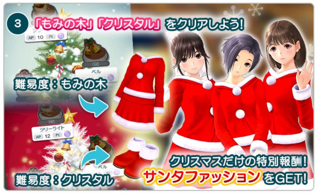 カップルイベント「完成!二人だけのクリスマスツリー」