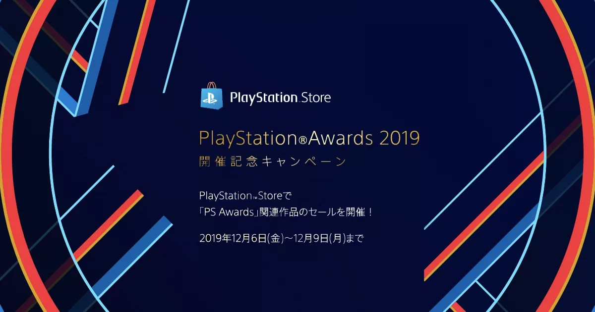 PS Awards受賞作でPS三昧!「PlayStation Awards 2019 開催記念キャンペーン」開催中!