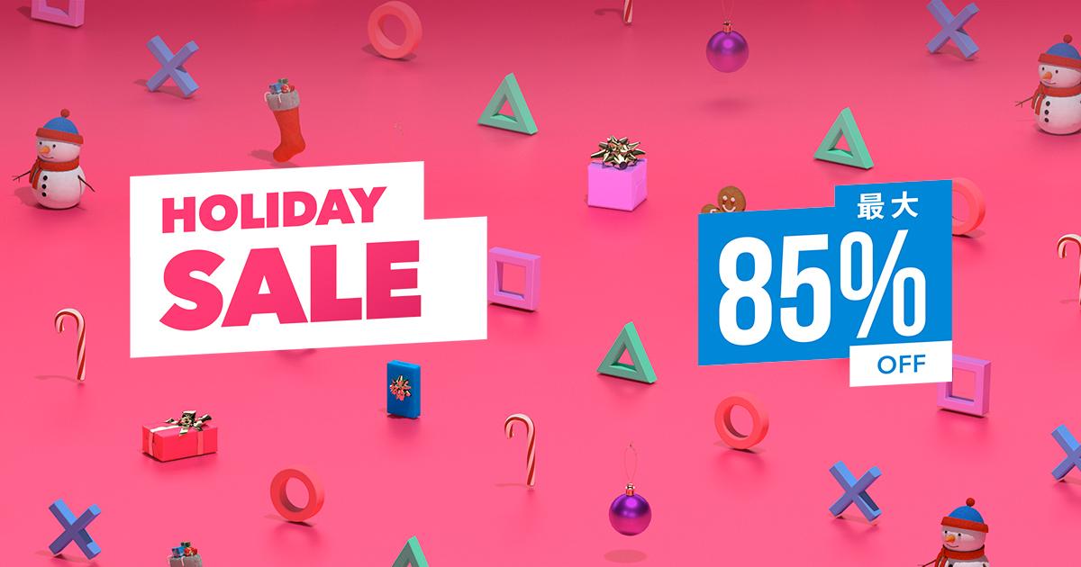 年末年始はPS三昧!PS Storeで最大85%オフの「HOLIDAY SALE」開催中!