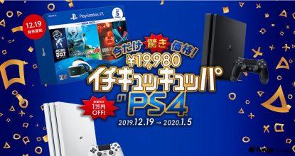 PS4/PS4 Proが期間・数量限定で1万円オフ!PS VRのセットも2万円以上お買い得!