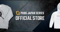 PUBG公式グッズ通販サイトがShopifyでオープン!オンライン限定商品も発売