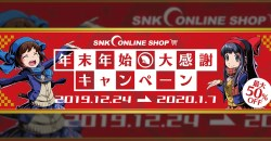 令サムが半額!SNKオンラインショップで最大50%オフの「年末年始大感謝キャンペーン」開催!