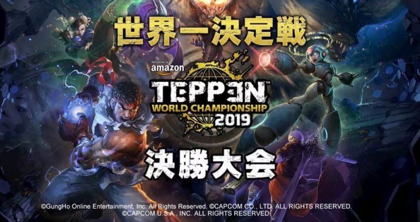 「TEPPEN WORLD CHAMPIONSHIP 2019」決勝大会で会場内イベント開催決定!観戦者特典プレゼントも