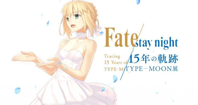 ソニーミュージック六本木ミュージアムで「TYPE-MOON展 Fate/stay night -15年の軌跡-」開催!
