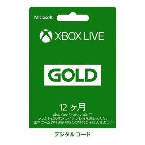 Xbox Live 12ヶ月 ゴールド メンバーシップ デジタルコード | オンラインコード版