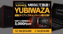YUBIWAZA連動タイアップキャンペーン開始!「ガチくんコラボゲーミングPC」などがお得に!