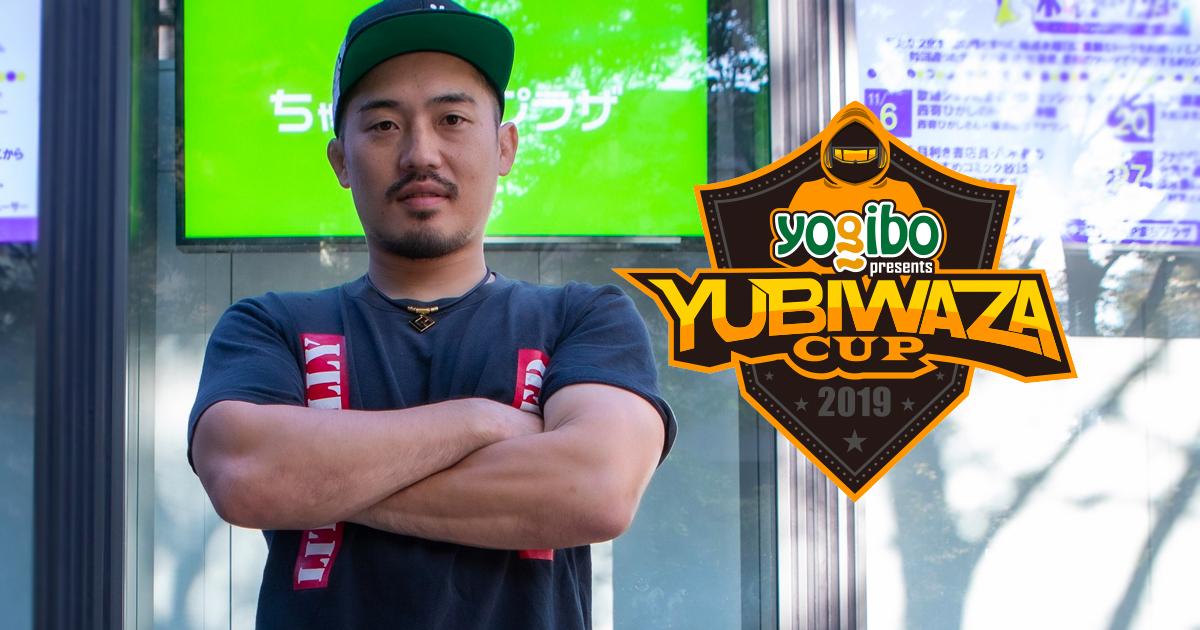 ジョビン選手インタビュー!eスポーツ大会としての「YUBIWAZA CUP」の魅力について