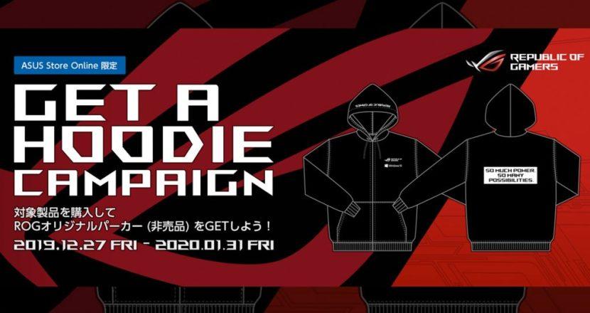 【非賣品】想得到ROG的限定連帽衫?那就參加ASUS日本舉辦的「Get a Hoodie」活動吧!