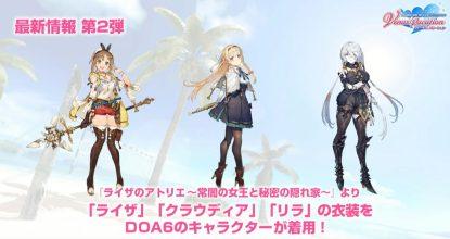 ライザのアトリエがDOAXVVとコラボ!さらにDOA6にDOAXVVコラボキャラクターが登場決定!