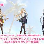 14776最強コラボか?「DOAXVV」×「アリスギア」コラボ!第1弾のコラボコーデは「アリスギア・バーラタ」!