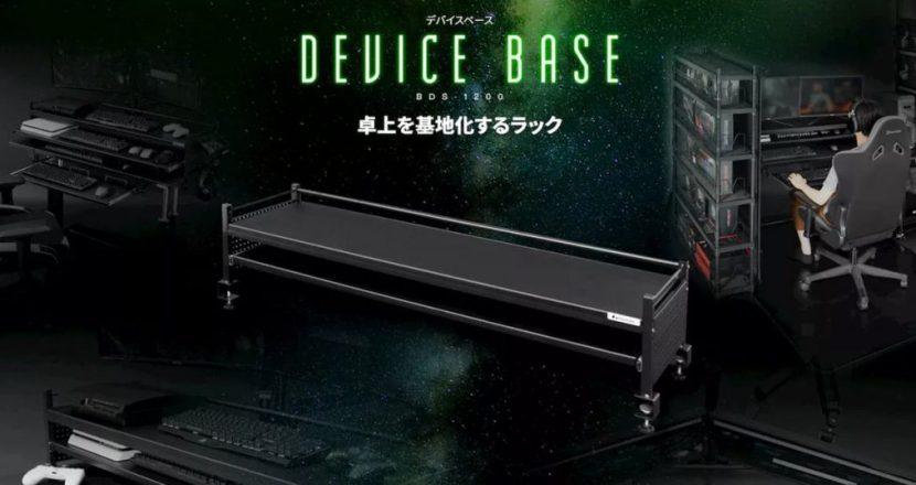 デスクに引き出しを増設!卓上を基地化するラックBauhutte「DEVICE BASE BDS-1200」発売!