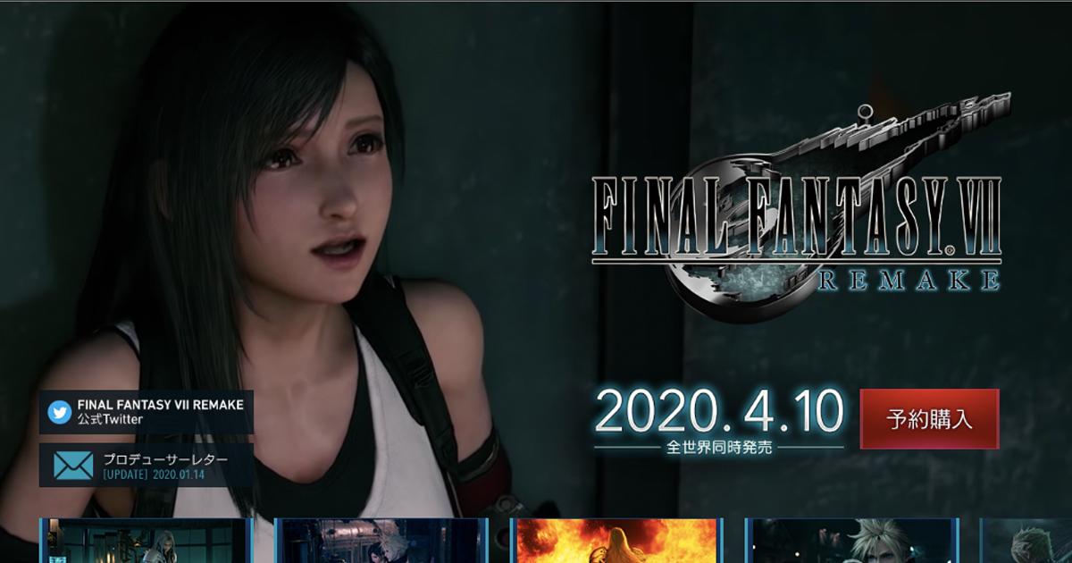 3月3日発売予定の「FINAL FANTASY VII REMAKE」が4月10日に発売延期