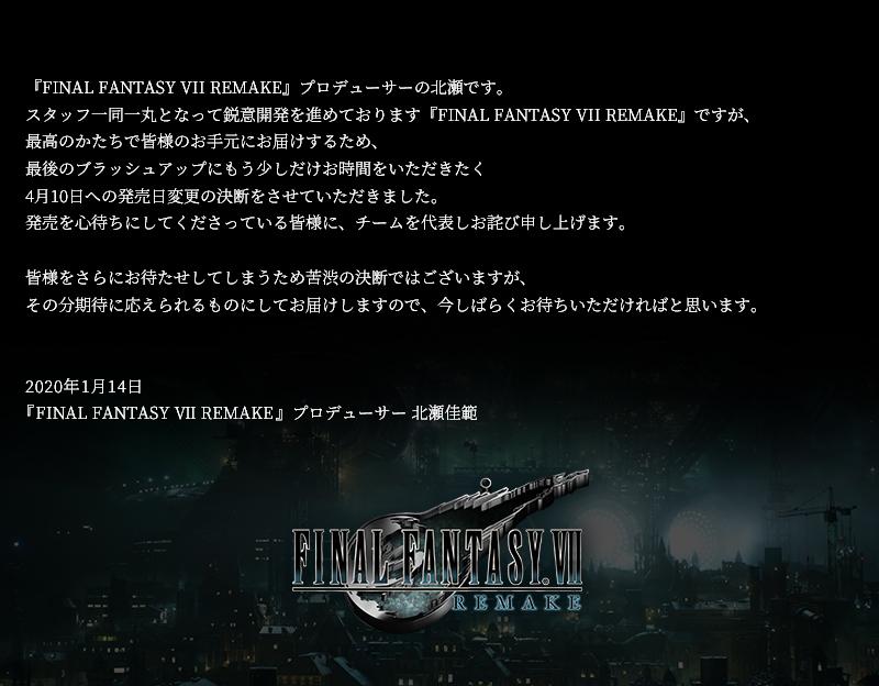 FINAL FANTASY VII 重製版延期發售